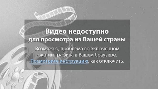 MatchTV.ru Blocked outside Russia