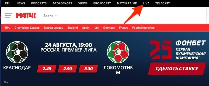 Match TV Live Stream